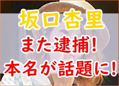 杏里 本名 坂口