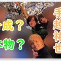 手越祐也,安倍昭恵夫人,藤井リナ,花見,桜を見る会