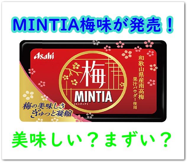 MINTIA梅味