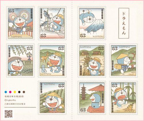 ドラえもん切手,63円切手