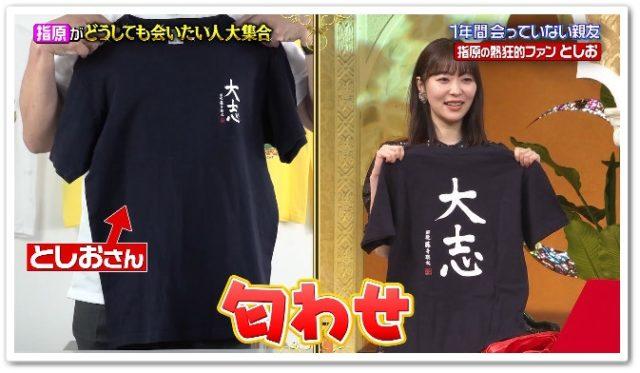 指原莉乃,さっしー,としお,藤井聡太四段Tシャツ
