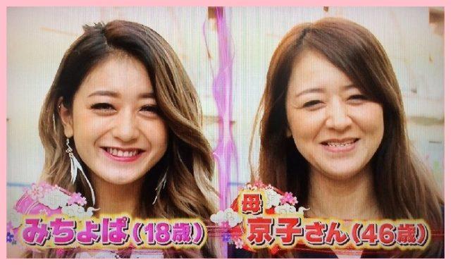 みちょぱ,母,京子