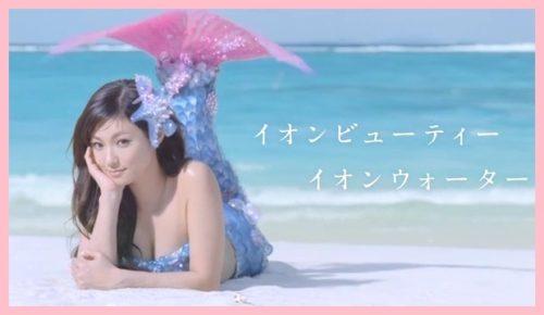 深田恭子,人魚姫