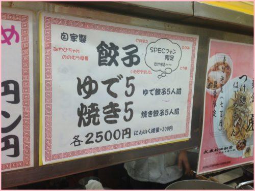 中華麺舗虎,餃子,SPEC