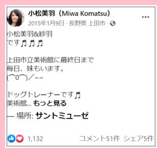 小松美羽,ブログ