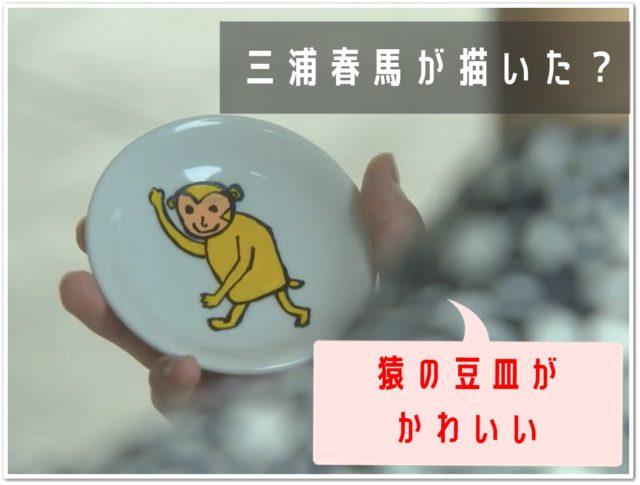 カネ恋,猿の豆皿
