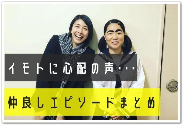 竹内結子,イモトアヤコ
