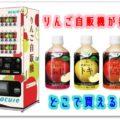 りんごジュース自販機