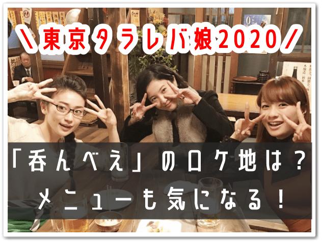 東京タラレバ娘2020,呑んべえ