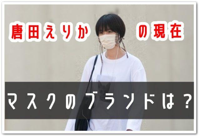 唐田えりか,マスク