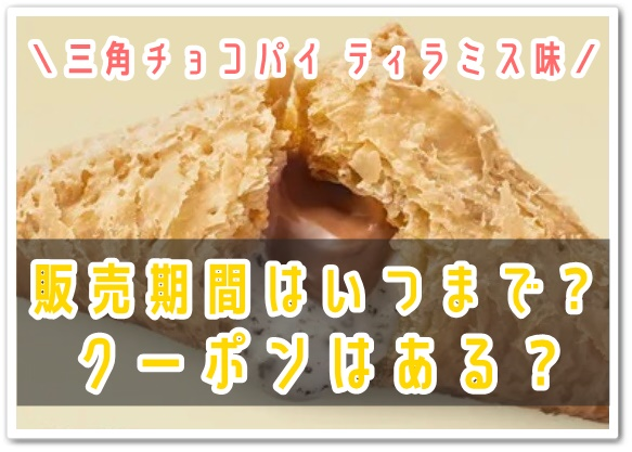 三角チョコパイティラミス味