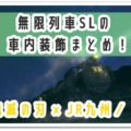 鬼滅の刃,無限列車SL