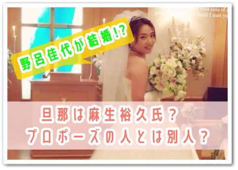 野呂佳代,結婚相手