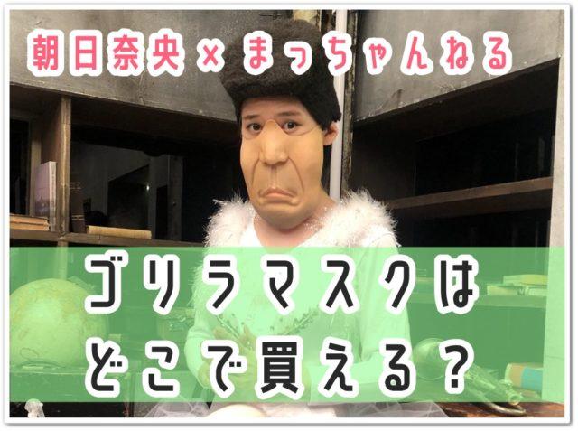 朝日奈央,ゴリラマスク