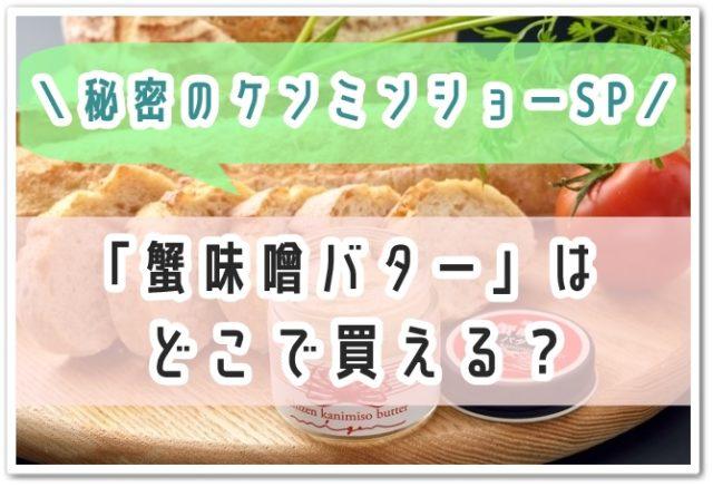 蟹味噌バター