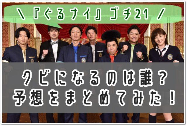 ぐるナイ,ゴチ21