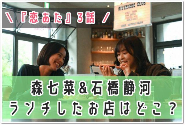 恋あた3話,森七菜,石橋静河