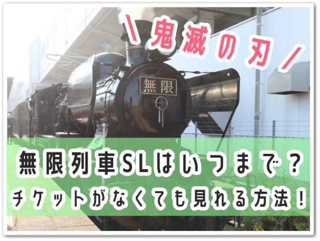 無限列車SL