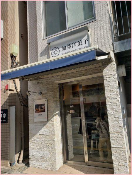 加藤洋菓子店