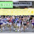 箱根駅伝2021