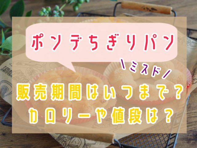 ポンデちぎりパン
