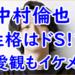 【中村倫也】性格はドS!?役者に対する思いや恋愛観までイケメン♡