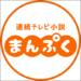 【まんぷく】戦後の300円,現在の価値は?物価や生活費の相場は?